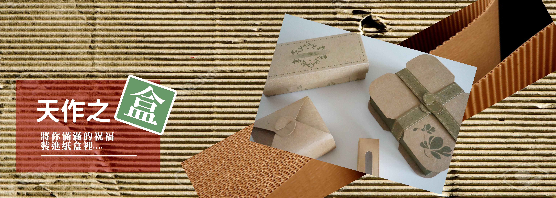 紙盒,手工皂盒,牛皮紙盒,BOX天作之盒#【BOX天作之盒】手工皂紙盒,手工皂盒